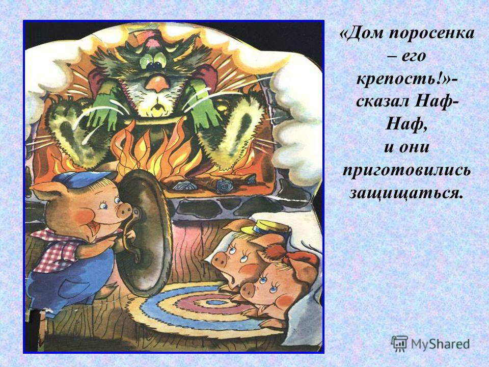 «Дом поросенка – его крепость!»- сказал Наф- Наф, и они приготовились защищаться.