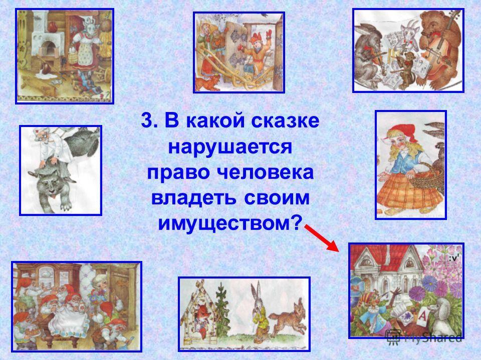 3. В какой сказке нарушается право человека владеть своим имуществом?