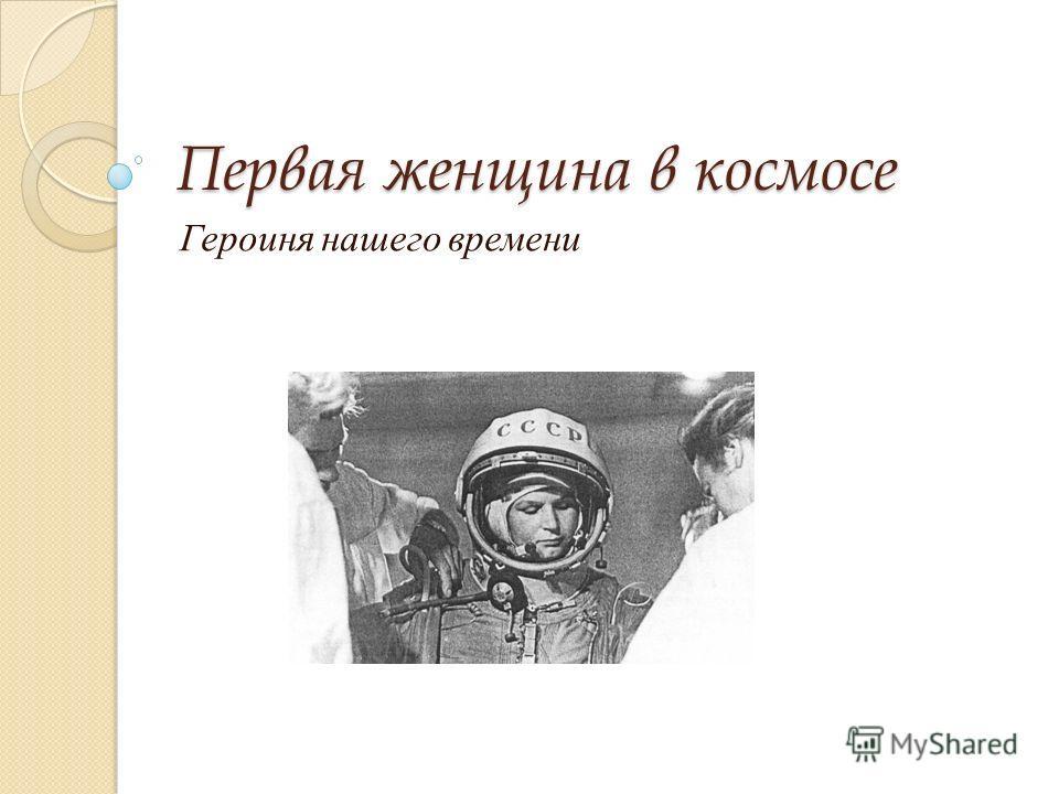 Первая женщина в космосе Героиня нашего времени