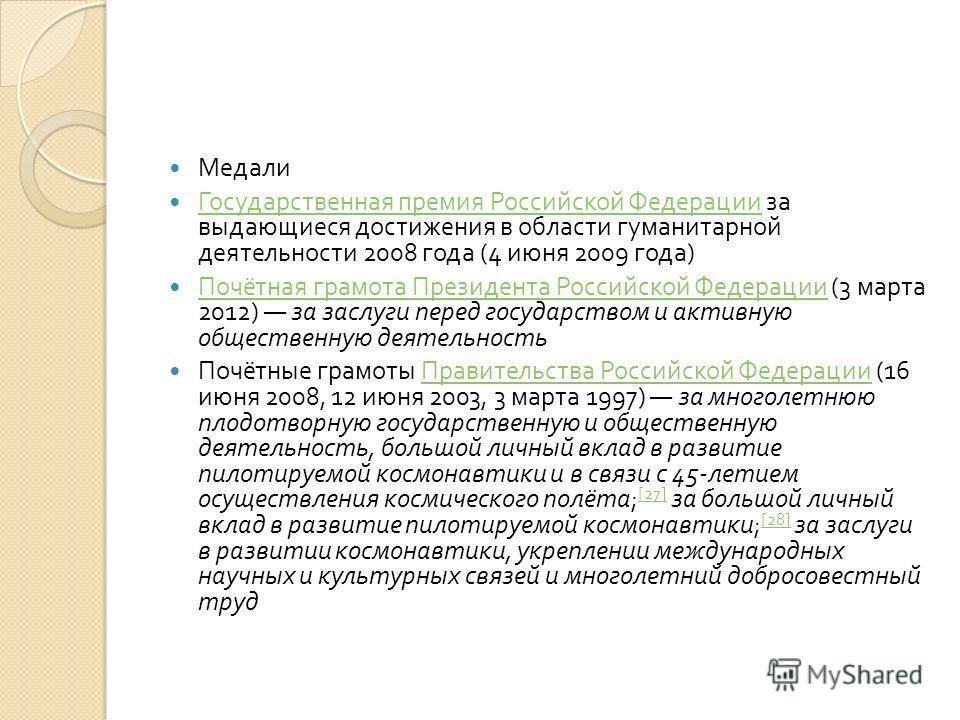 Медали Государственная премия Российской Федерации за выдающиеся достижения в области гуманитарной деятельности 2008 года (4 июня 2009 года ) Государственная премия Российской Федерации Почётная грамота Президента Российской Федерации (3 марта 2012)
