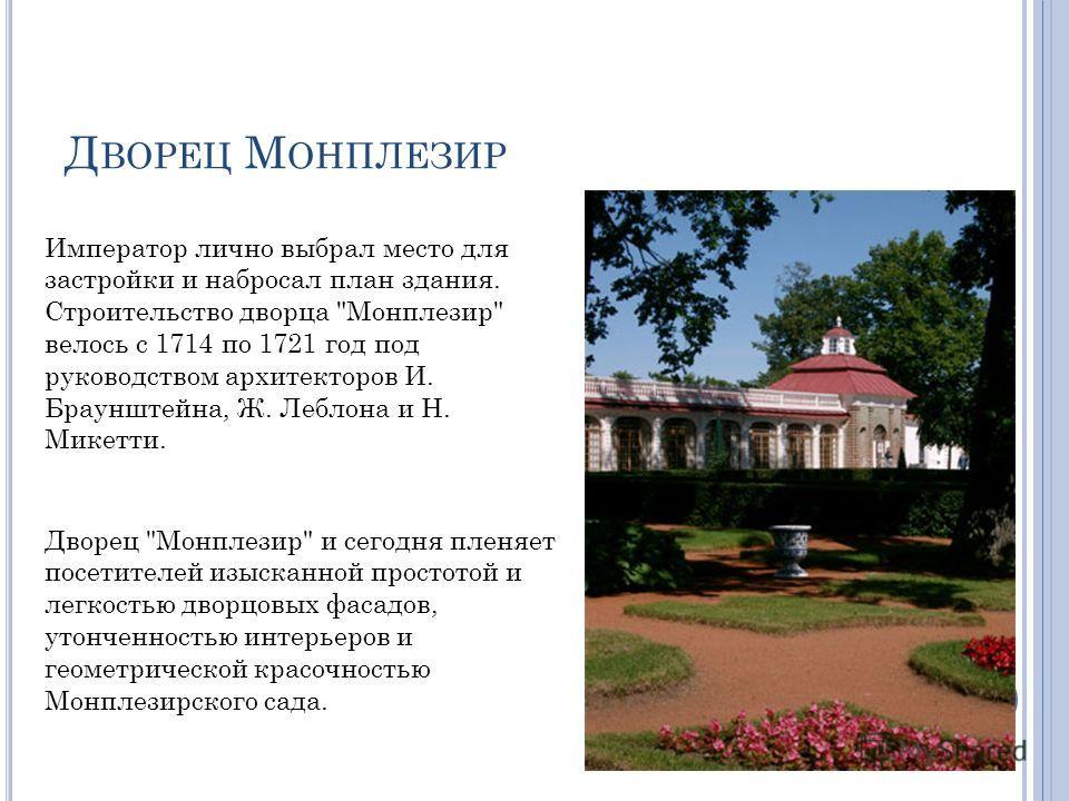 Д ВОРЕЦ М ОНПЛЕЗИР Император лично выбрал место для застройки и набросал план здания. Строительство дворца