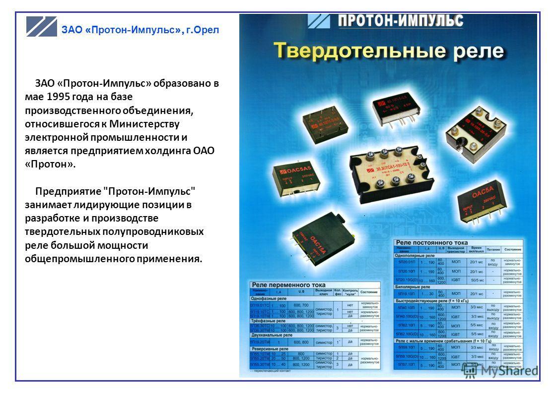 ЗАО «Протон-Импульс» образовано в мае 1995 года на базе производственного объединения, относившегося к Министерству электронной промышленности и является предприятием холдинга ОАО «Протон». Предприятие