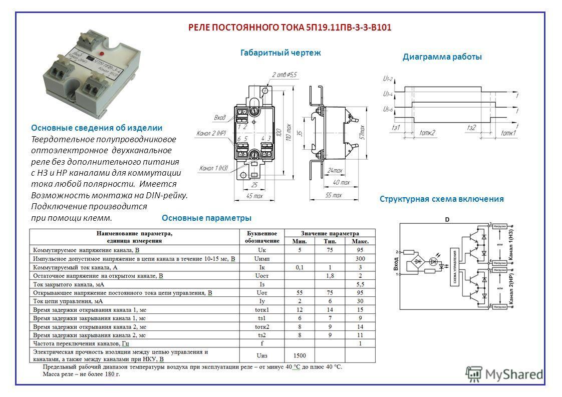 Основные сведения об изделии Твердотельное полупроводниковое оптоэлектронное двухканальное реле без дополнительного питания с НЗ и НР каналами для коммутации тока любой полярности. Имеется Возможность монтажа на DIN-рейку. Подключение производится пр