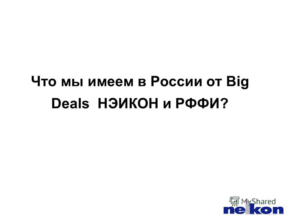 Что мы имеем в России от Big Deals НЭИКОН и РФФИ?