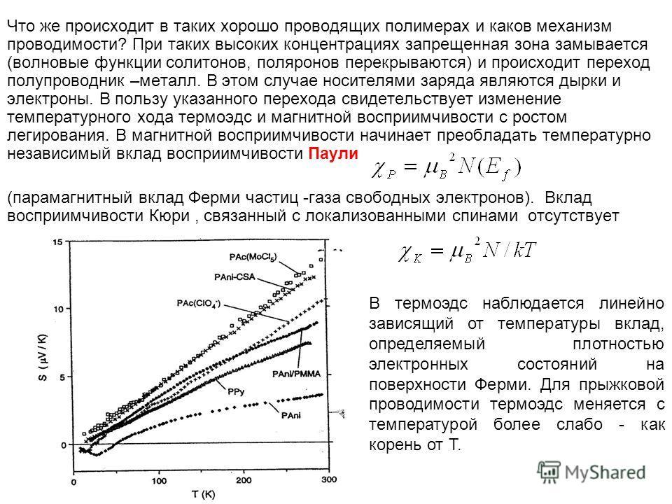 Что же происходит в таких хорошо проводящих полимерах и каков механизм проводимости? При таких высоких концентрациях запрещенная зона замывается (волновые функции солитонов, поляронов перекрываются) и происходит переход полупроводник –металл. В этом