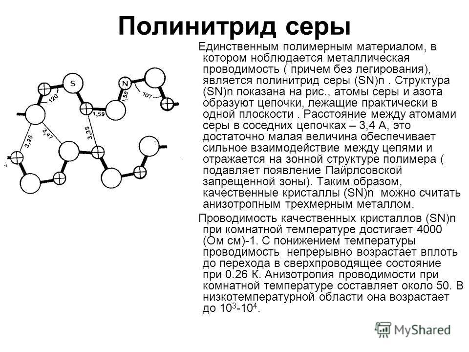 Полинитрид серы Единственным полимерным материалом, в котором ноблюдается металлическая проводимость ( причем без легирования), является полинитрид серы (SN)n. Структура (SN)n показана на рис., атомы серы и азота образуют цепочки, лежащие практически