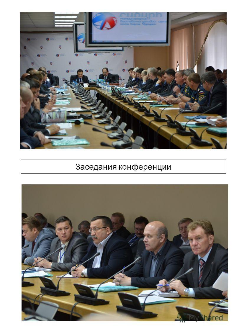 Заседания конференции