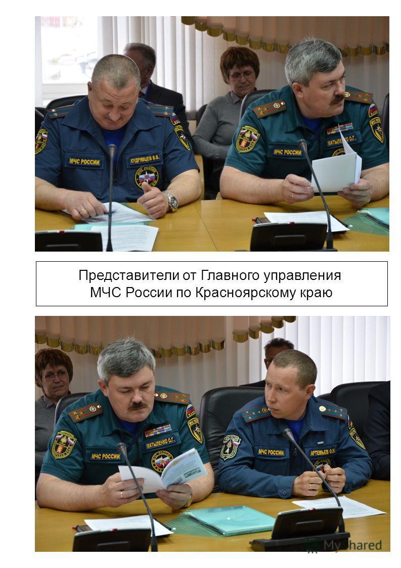 Представители от Главного управления МЧС России по Красноярскому краю