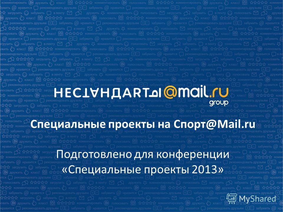 Специальные проекты на Спорт@Mail.ru Подготовлено для конференции «Специальные проекты 2013»