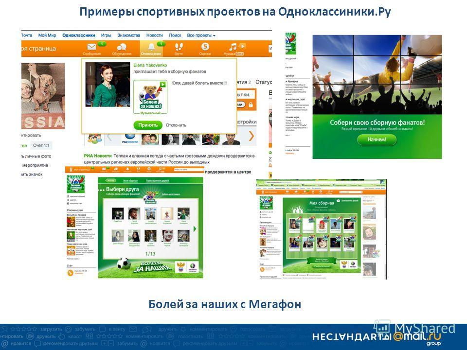 Примеры спортивных проектов на Одноклассиники.Ру Болей за наших с Мегафон