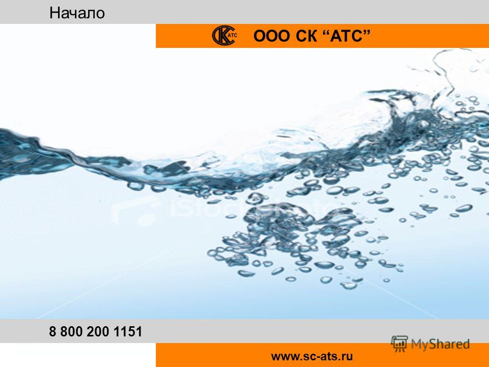 Начало ООО СК АТС 8 800 200 1151 www.sc-ats.ru