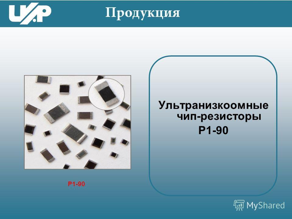 Продукция СВЧ чип-резисторы: Р1-8, Р1-1, Р1-47, С6-9 Р1-1 Р1-47С6-9 Р1-8