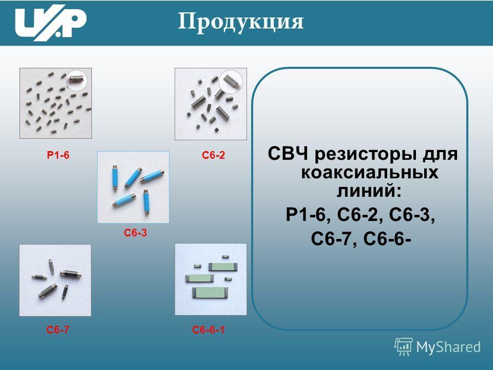 СВЧ резисторы для полосковых линий: Р1-3, Р1-5, Р1-9, Р1-2, Р1-17 (10-400 Вт) - с фланцем - без фланца - чип исполнение Р1-3 Р1-5 Р1-9 Р1-2Р1-17