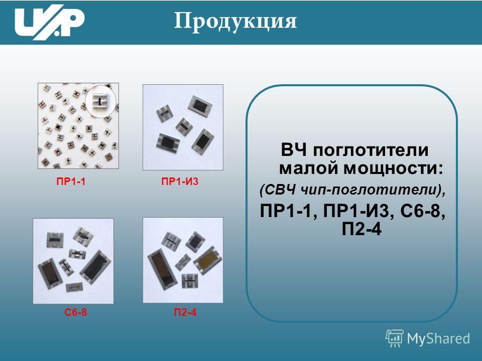 Высокоомные резисторы: Р1-32 (до 10 кВ), Р1-35 (до 20 кВ), Р1-33 (чип-резистор до 100 ГОм), Р1-34 (до 100 ГОм) Р1-32Р1-35 Р1-33 Р1-34