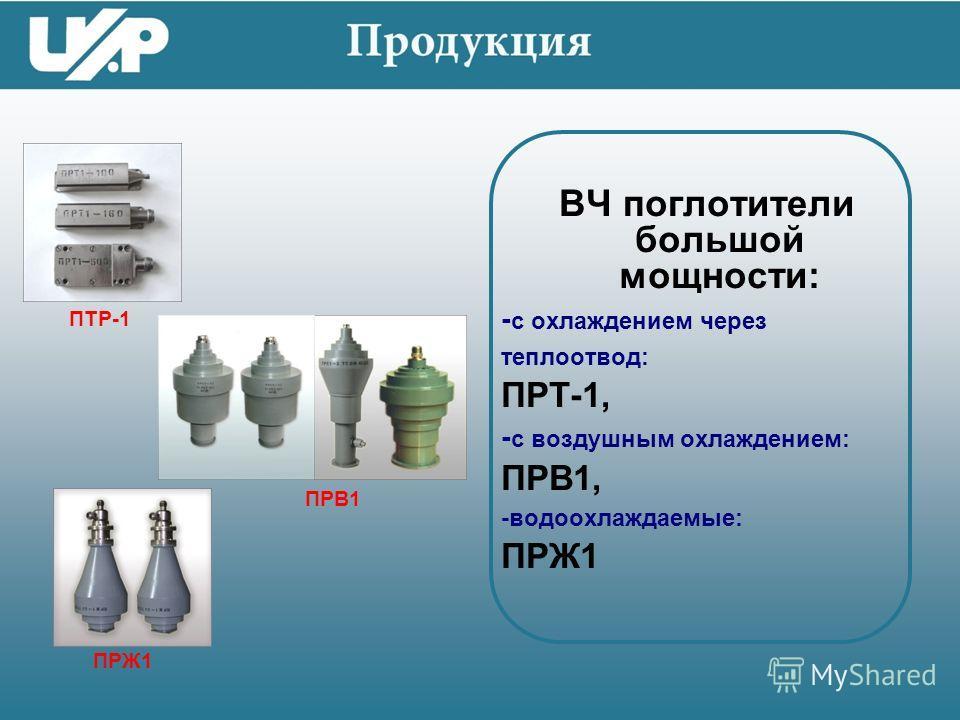 ВЧ резисторы большой мощности: - с естественным охлаждением: Р1-53, Р1-69 (аналог МОУ), - с принудительным воздушным охлаждением: СОВ, ПВС, - с принудительным водяным охлаждением: УВ1, УВ2, ППВН (поглотитель проволочный) ПВС ППВНУВ СОВ Р1-69 Р1-53