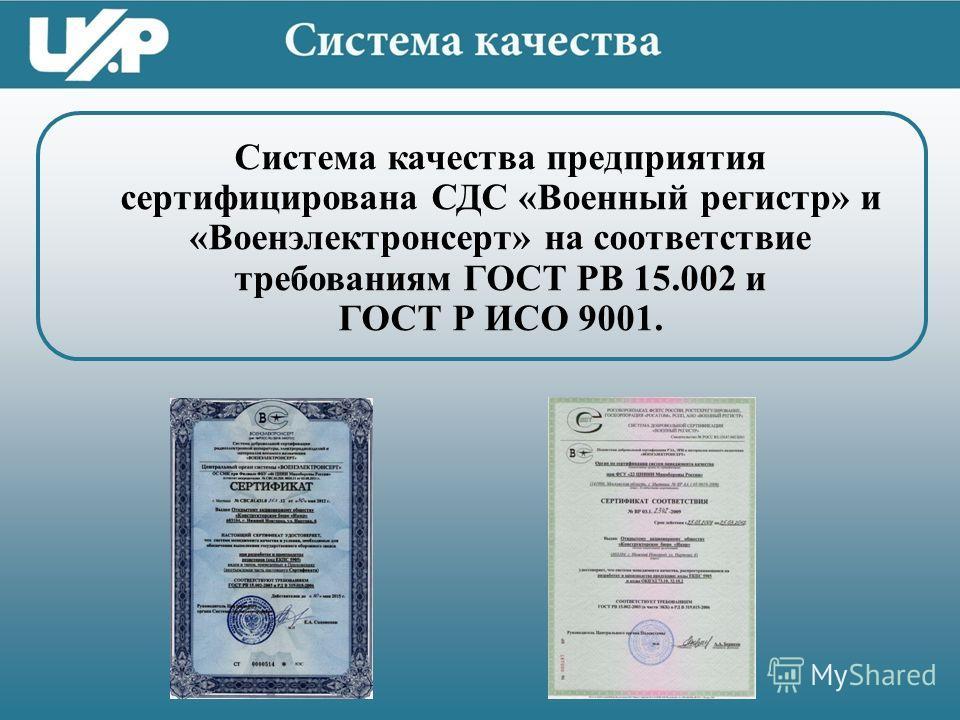 ОАО КБ «Икар» разрабатывает и выпускает изделия категории «ОТК», «ВП», «ОСМ». Система качества