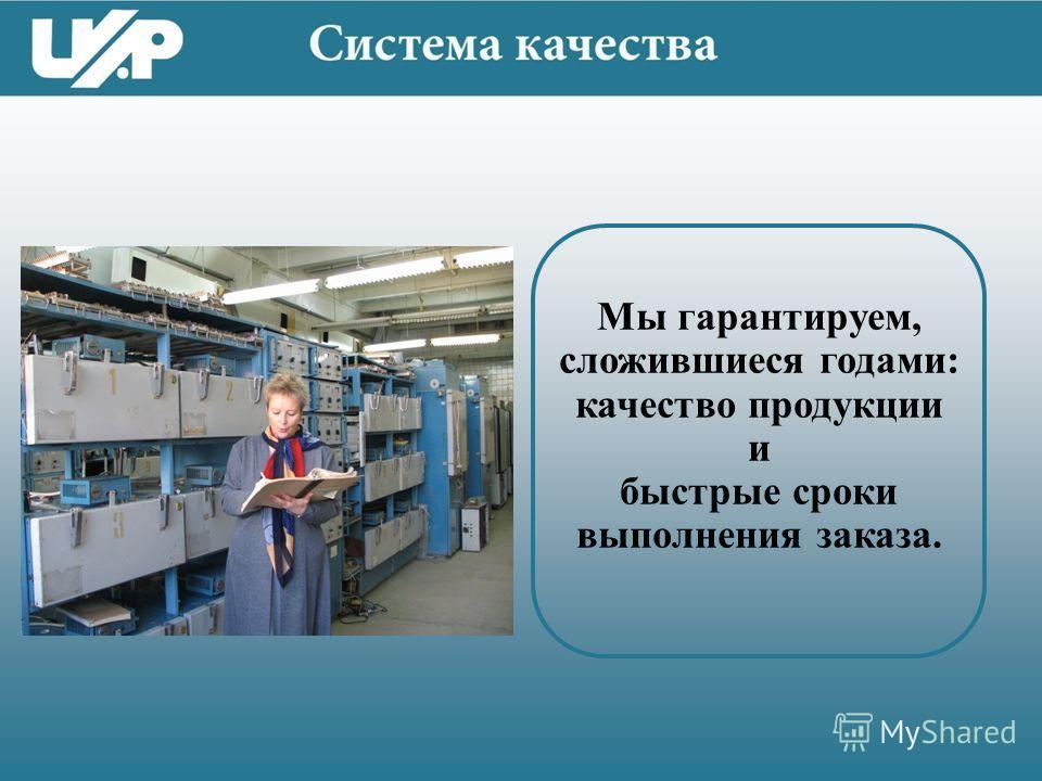 Система качества предприятия сертифицирована СДС «Военный регистр» и «Военэлектронсерт» на соответствие требованиям ГОСТ РВ 15.002 и ГОСТ Р ИСО 9001.