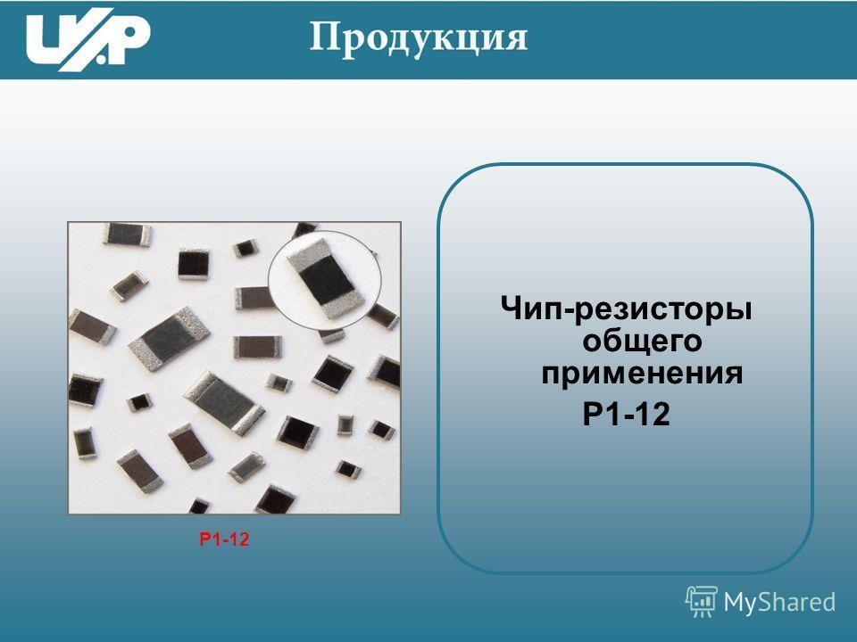 производит: -резисторы общего применения; -сверхпрецизионные резисторы; -высокоомные, высоковольтные резисторы; -сверхвысокочастотные резисторы; -поглотители резистивные малой, средней и большой мощности.