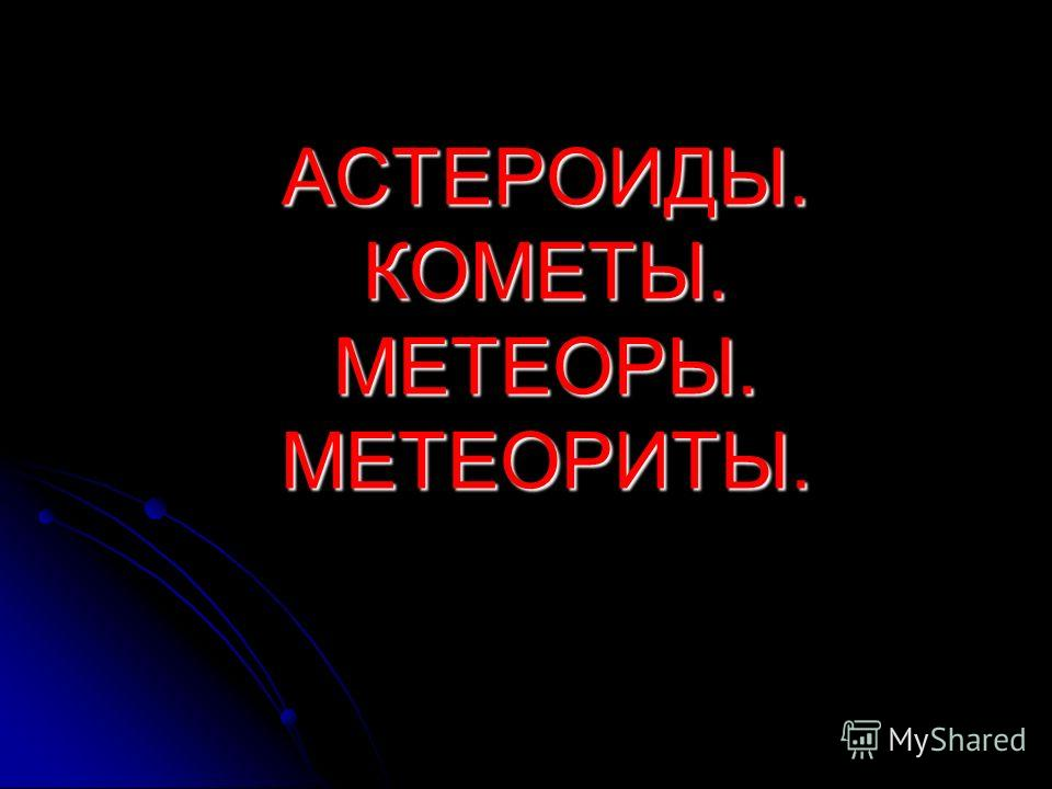 Презентация кометы метеориты астероиды кленбутерол ощущение от приема