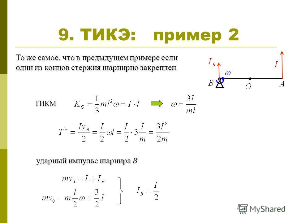 9. ТИКЭ: пример 2 То же самое, что в предыдущем примере если один из концов стержня шарнирно закреплен ТИКМ ударный импульс шарнира B