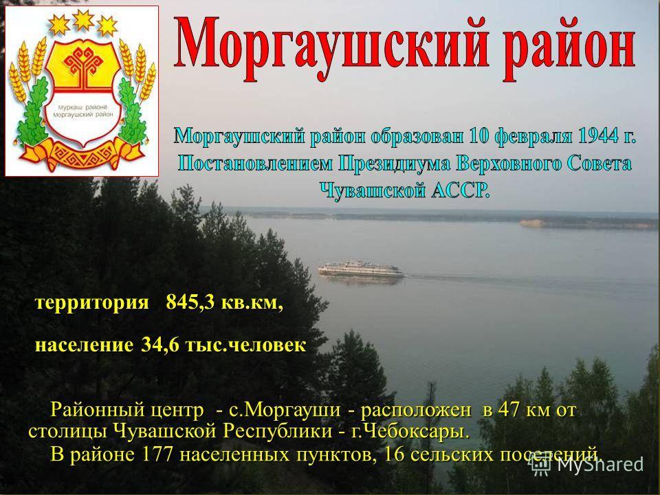 1 Районный центр - с.Моргауши - расположен в 47 км от столицы Чувашской Республики - г.Чебоксары. Районный центр - с.Моргауши - расположен в 47 км от столицы Чувашской Республики - г.Чебоксары. В районе 177 населенных пунктов, 16 сельских поселений.