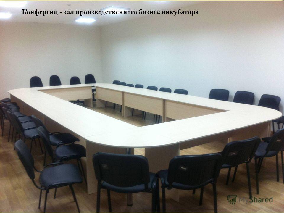 17 Конференц - зал производственного бизнес инкубатора