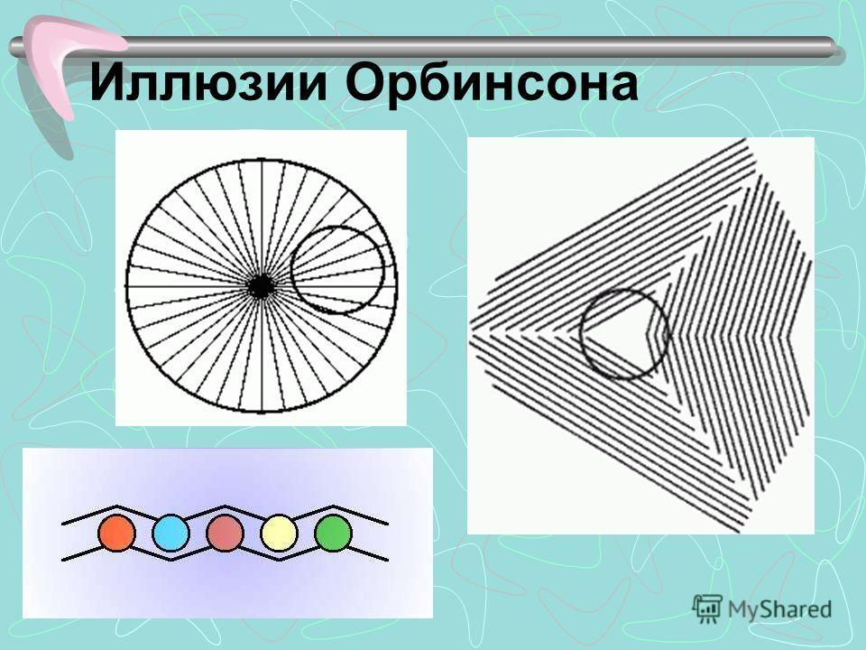 Иллюзии Орбинсона