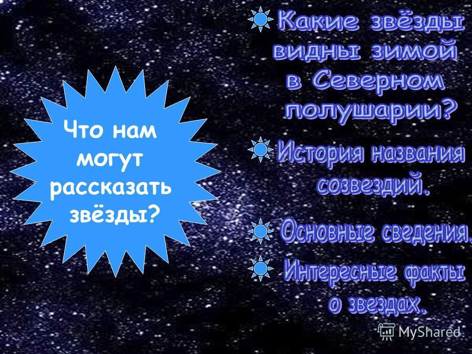 Что нам могут рассказать звёзды?