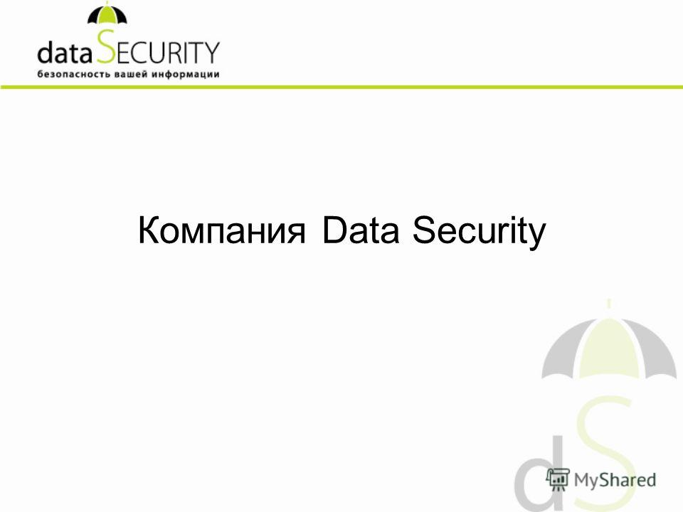 Компания Data Security