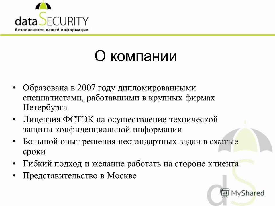 Образована в 2007 году дипломированными специалистами, работавшими в крупных фирмах Петербурга Лицензия ФСТЭК на осуществление технической защиты конфиденциальной информации Большой опыт решения нестандартных задач в сжатые сроки Гибкий подход и жела