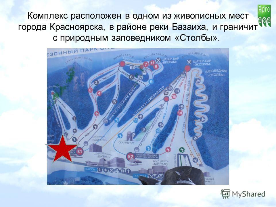 Образец текста Комплекс расположен в одном из живописных мест города Красноярска, в районе реки Базаиха, и граничит с природным заповедником «Столбы».