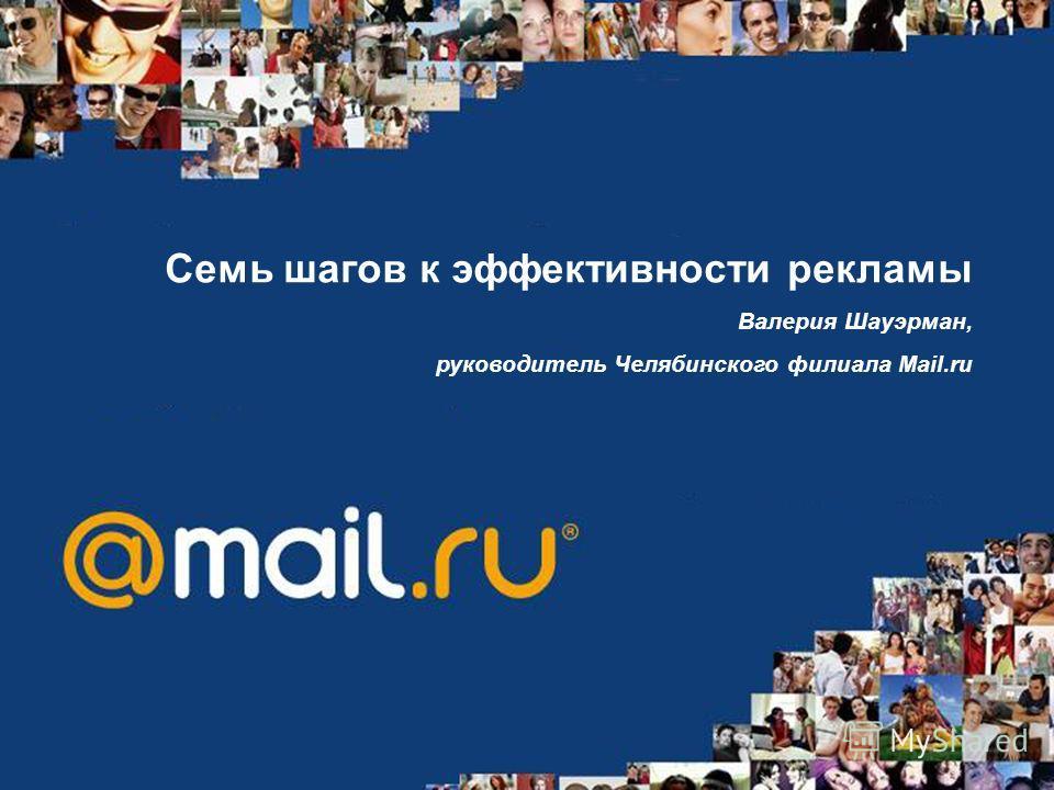 Семь шагов к эффективности рекламы Валерия Шауэрман, руководитель Челябинского филиала Mail.ru