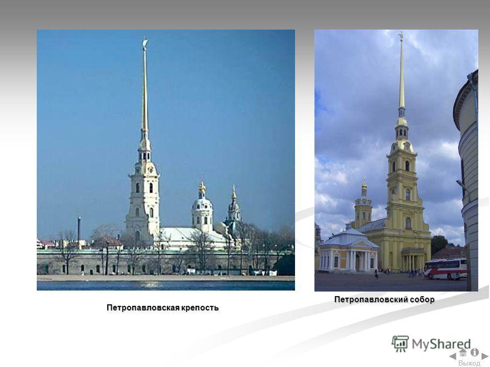 Петропавловская крепость Петропавловский собор Выход