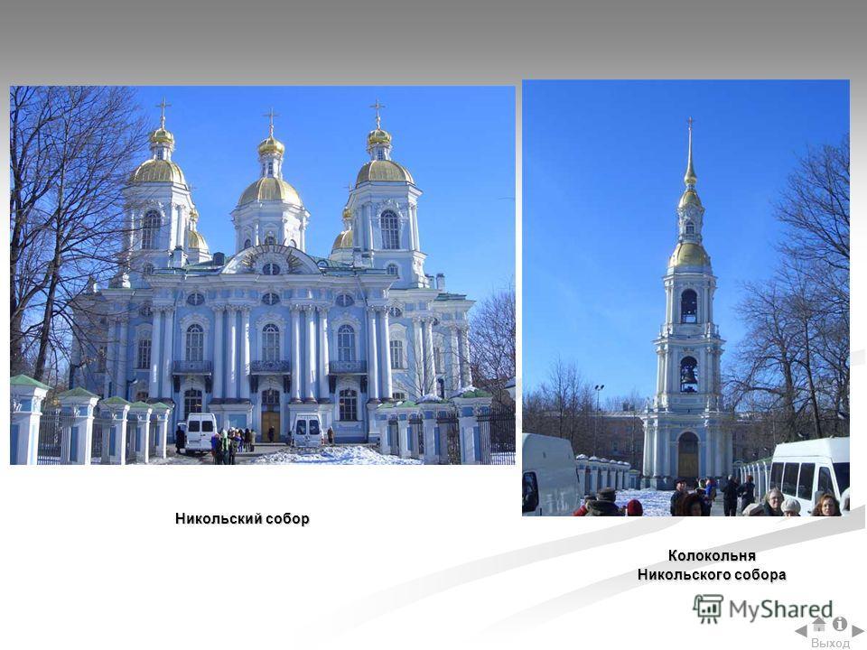 Никольский собор Колокольня Никольского собора Выход