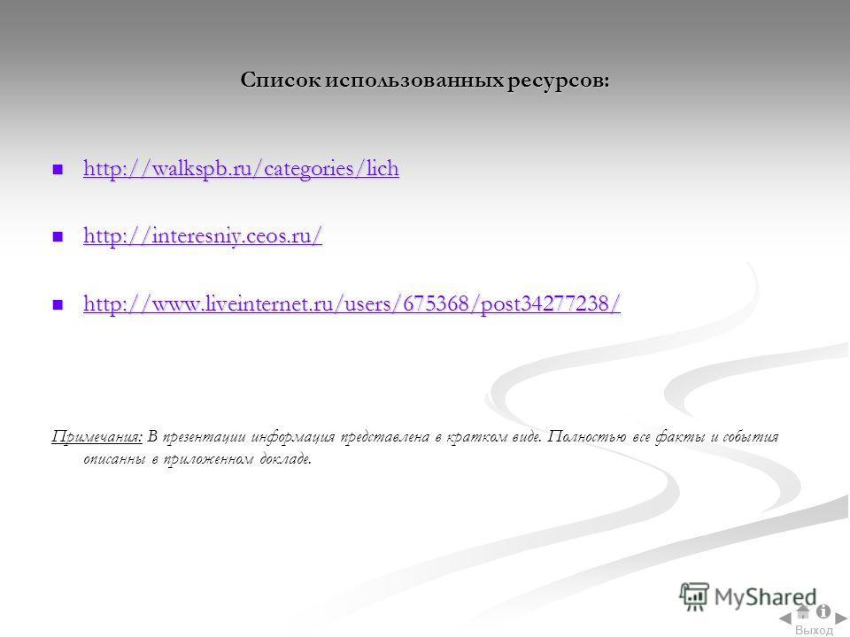 Список использованных ресурсов: http://walkspb.ru/categories/lich http://walkspb.ru/categories/lich http://walkspb.ru/categories/lich http://interesniy.ceos.ru/ http://interesniy.ceos.ru/ http://interesniy.ceos.ru/ http://www.liveinternet.ru/users/67