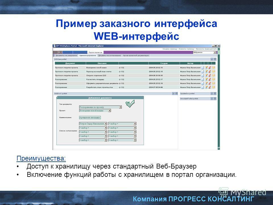 Компания ПРОГРЕСС КОНСАЛТИНГ Пример заказного интерфейса WEB-интерфейс Преимущества: Доступ к хранилищу через стандартный Веб-Браузер Включение функций работы с хранилищем в портал организации.