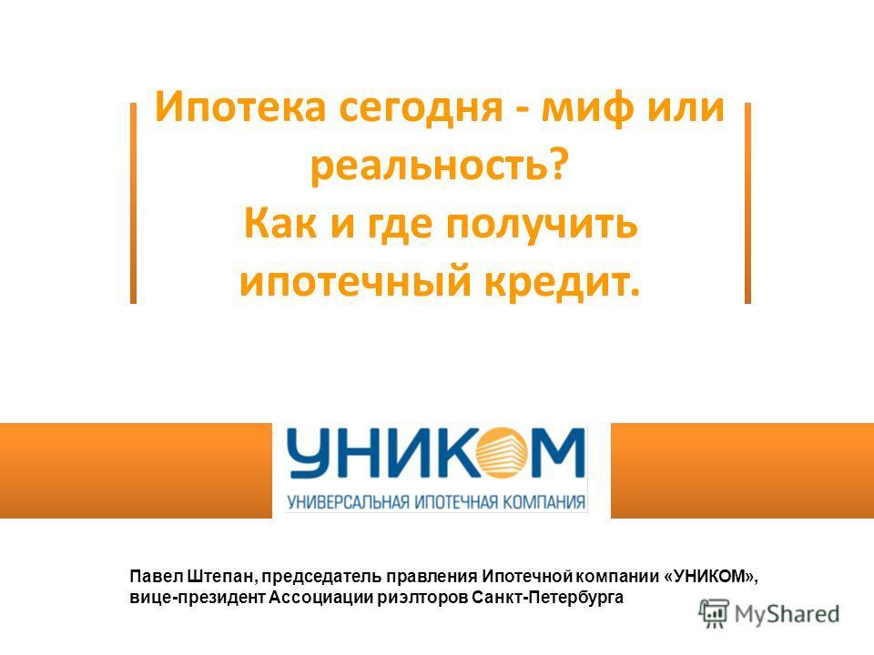 Ипотека сегодня - миф или реальность? Как и где получить ипотечный кредит. Павел Штепан, председатель правления Ипотечной компании «УНИКОМ», вице-президент Ассоциации риэлторов Санкт-Петербурга