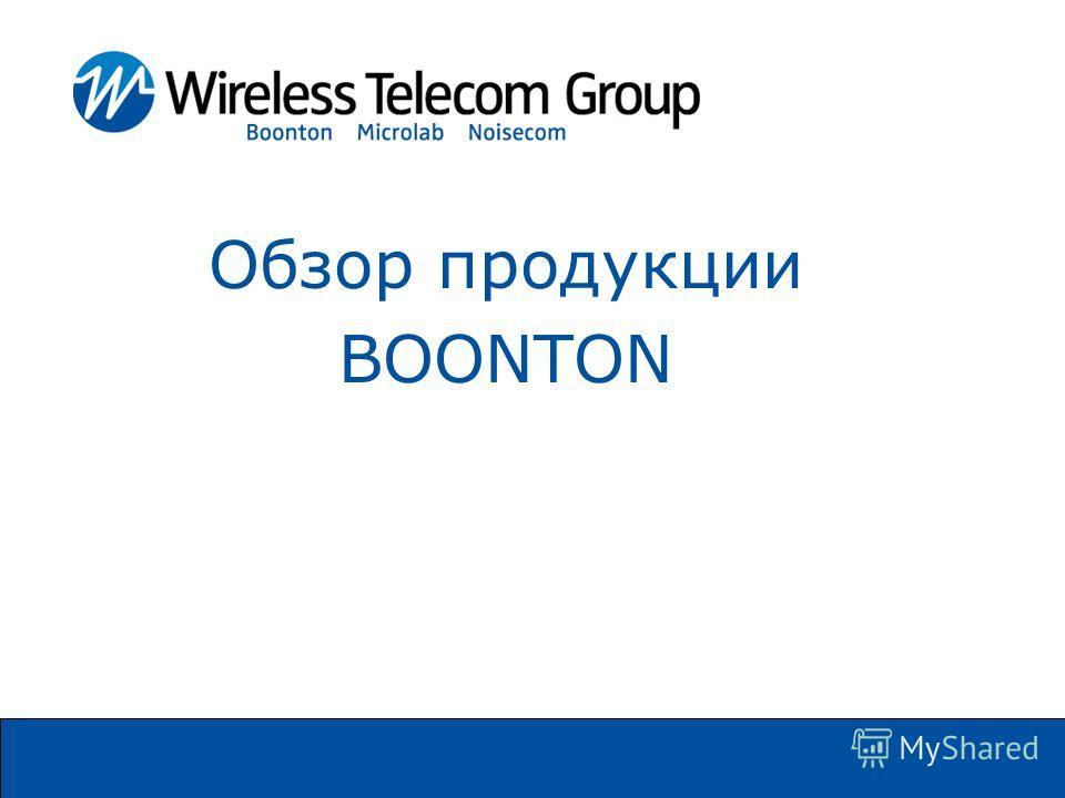 Обзор продукции BOONTON