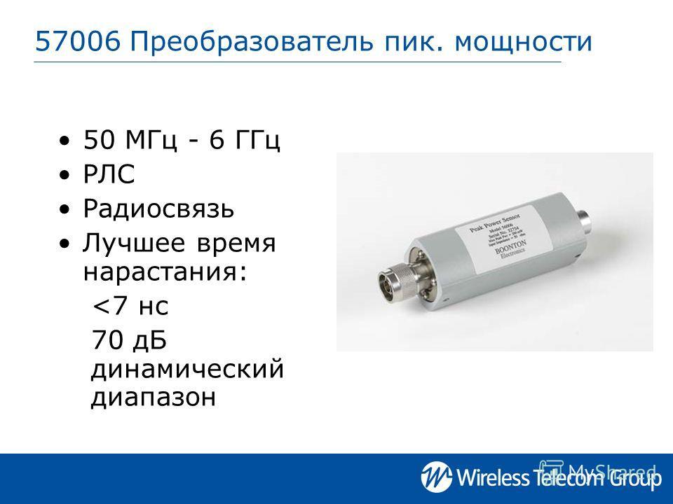 57006 Преобразователь пик. мощности 50 МГц - 6 ГГц РЛС Радиосвязь Лучшее время нарастания: