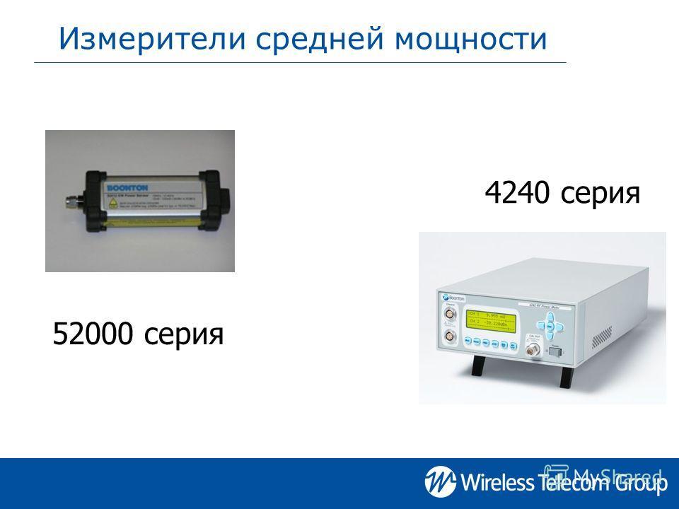 Измерители средней мощности 4240 серия 52000 серия