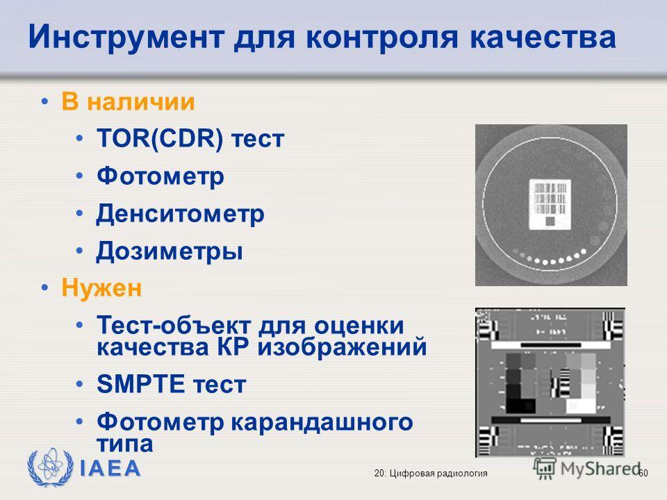 IAEA 20: Цифровая радиология60 В наличии TOR(CDR) тест Фотометр Денситометр Дозиметры Нужен Тест-объект для оценки качества КР изображений SMPTE тест Фотометр карандашного типа Инструмент для контроля качества