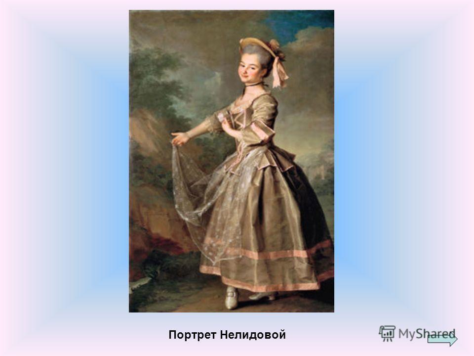 Портрет Нелидовой