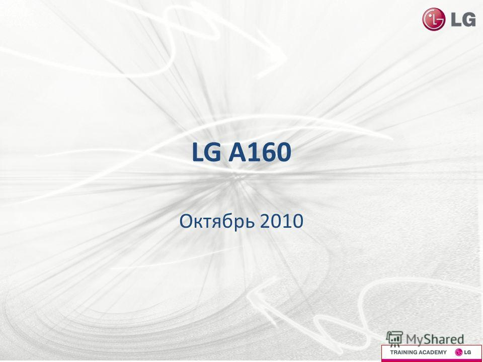 LG A160 Октябрь 2010
