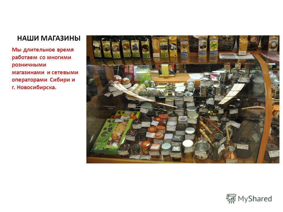 НАШИ МАГАЗИНЫ Мы длительное время работаем со многими розничными магазинами и сетевыми операторами Сибири и г. Новосибирска.