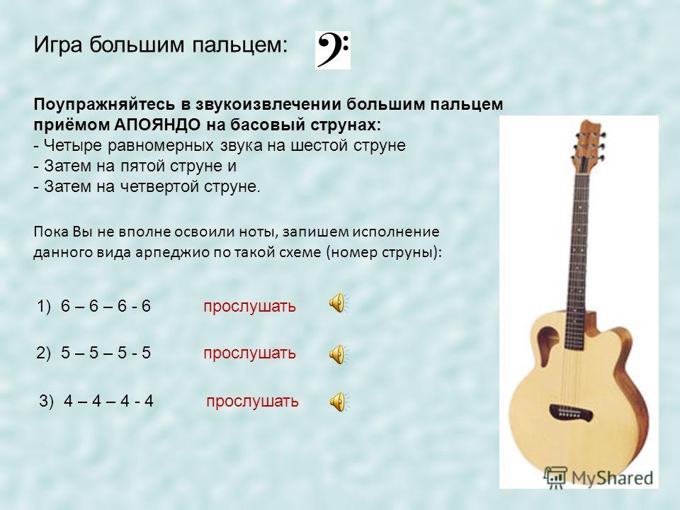 Наверняка Вы слышали термин - ПЕРЕБОР, когда гитарист