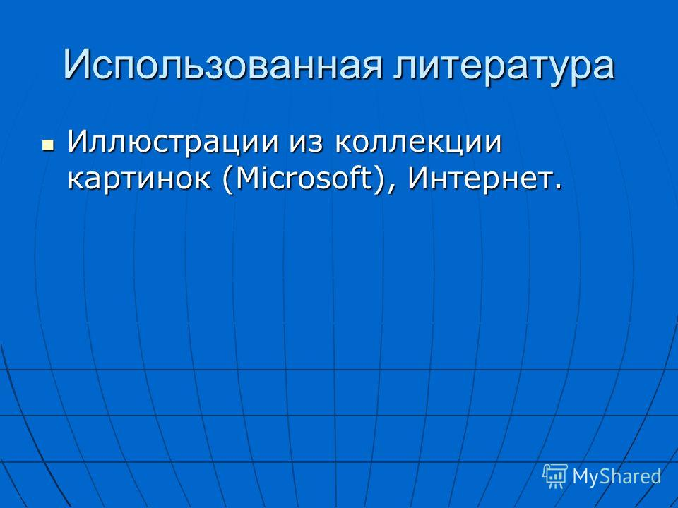 Использованная литература Иллюстрации из коллекции картинок (Microsoft), Интернет. Иллюстрации из коллекции картинок (Microsoft), Интернет.
