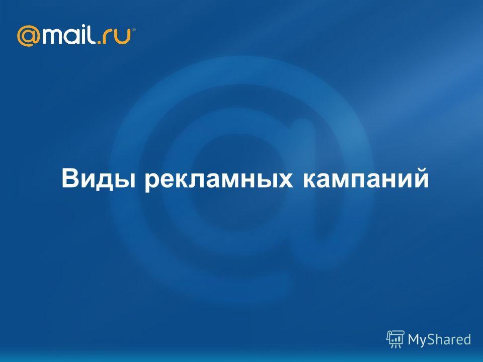 Mail.Ru: возможности для рекламодателя Октябрь 2007 Виды рекламных кампаний