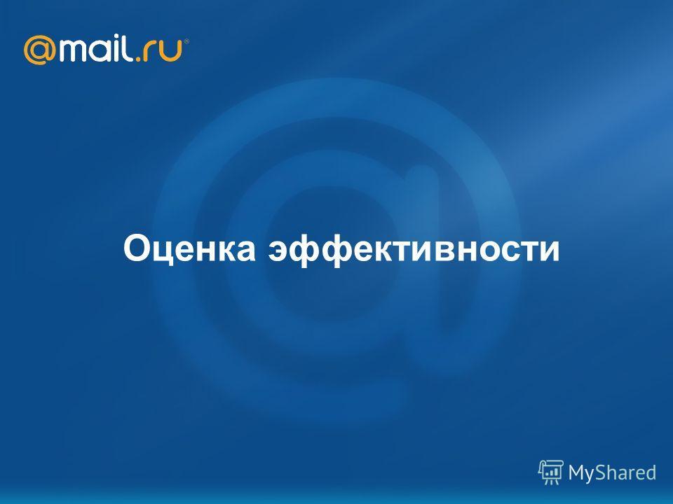 Mail.Ru: возможности для рекламодателя Октябрь 2007 Оценка эффективности