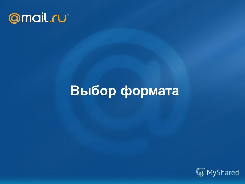 Mail.Ru: возможности для рекламодателя Октябрь 2007 Выбор формата