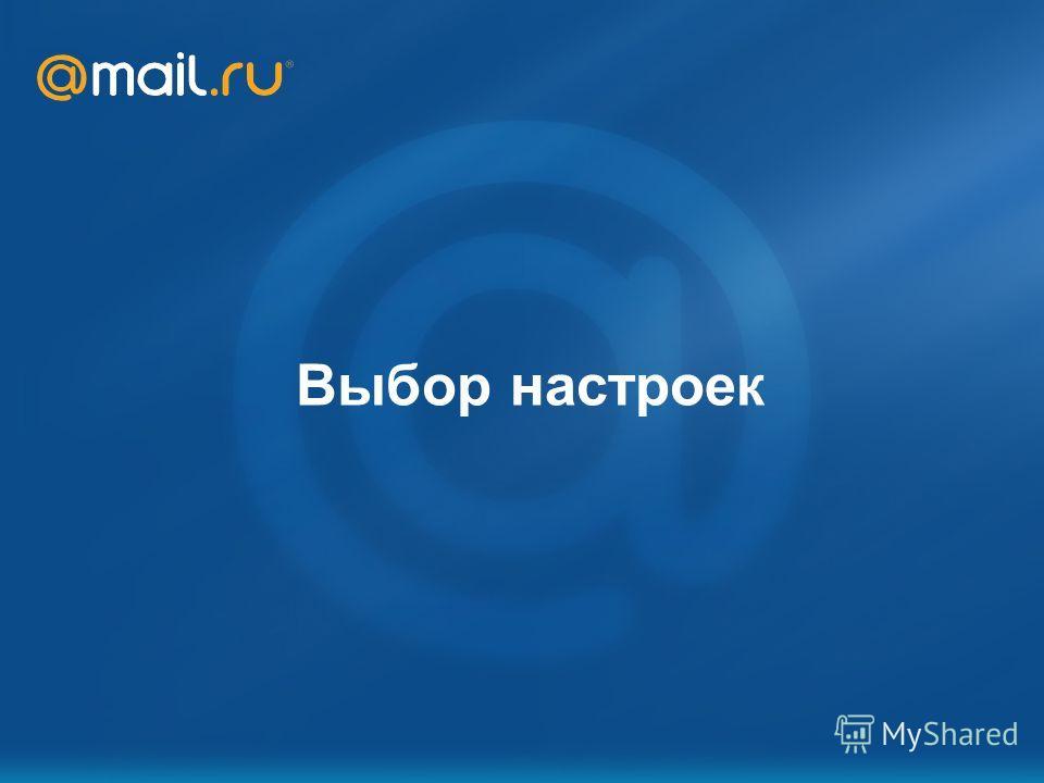 Mail.Ru: возможности для рекламодателя Октябрь 2007 Выбор настроек